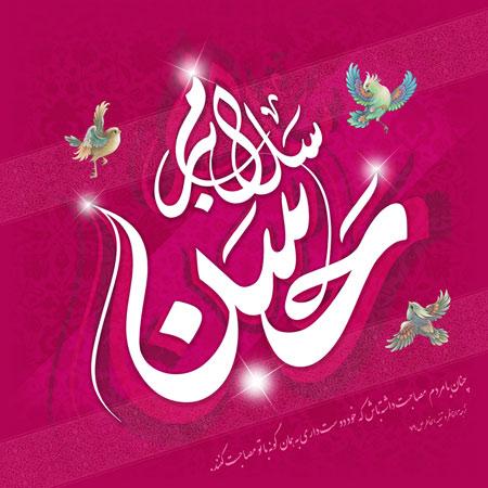 سلام بر حسن (ع) / ولادت امام حسن مجتبی (ع)