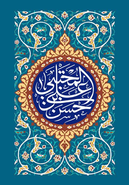 ولادت امام حسن (ع) / حسن بن علی المجتبی