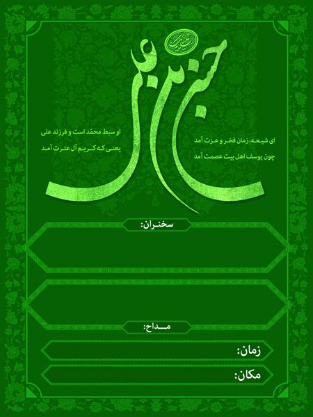 بنر اطلاع رسانی هیأت مخصوص ولادت امام حسن مجتبی (ع)