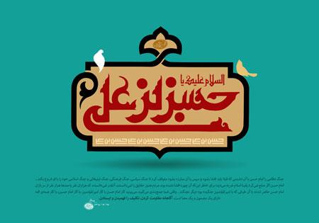 حسن بن علی (ع) / انسان 250 ساله
