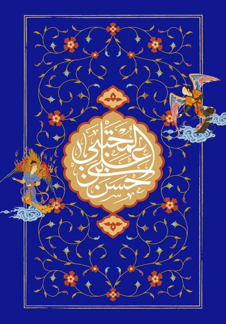 میلاد امام حسن مجتبی (ع) / یا حسن بن علی المجتبی