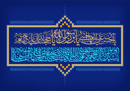 یا حسن بن علی المجتبی / ولادت امام حسن (ع)