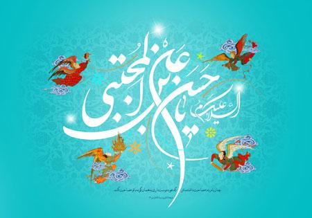 السلام علیک یا حسن بن علی المجتبی / ولادت امام حسن (ع)