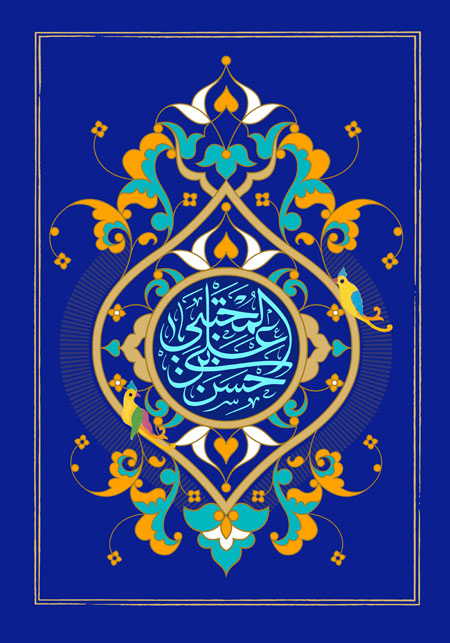 تولد امام حسن مجتبی (ع) / حسن بن علی المجتبی (ع)