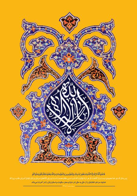 تصویر قرآنی لااله الا الله