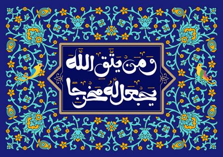 تصویر قرآنی / و من یتق الله یجعل له مخرجا