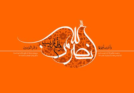 نصر من الله و فتح قریب