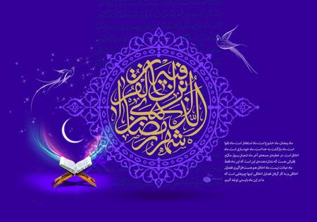 شهر رمضان الذی انزل فیه القران