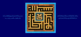 تصویر قرآنی بسم الله الرحمن الرحیم / انا نقطه تحت الباء