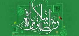 فایل لایه باز تصویر قرآنی و من اصدق من الله قیلا