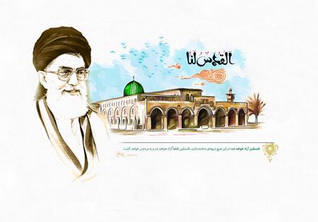 فلسطین آزاد خواهد شد / القدس لنا