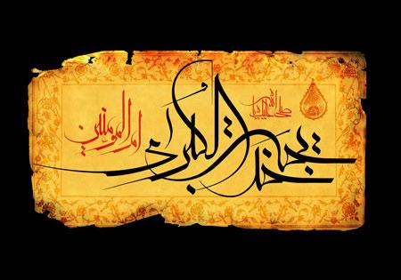 وفات حضرت خدیجه (س) / ام المؤمنین