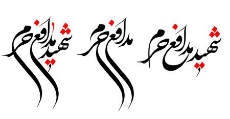 شهید مدافع حرم / مدافع حرم