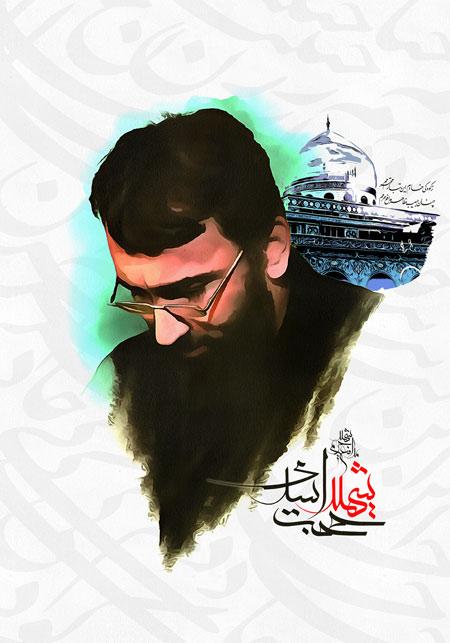 شهید حجت اسدی / شهید مدافع حرم