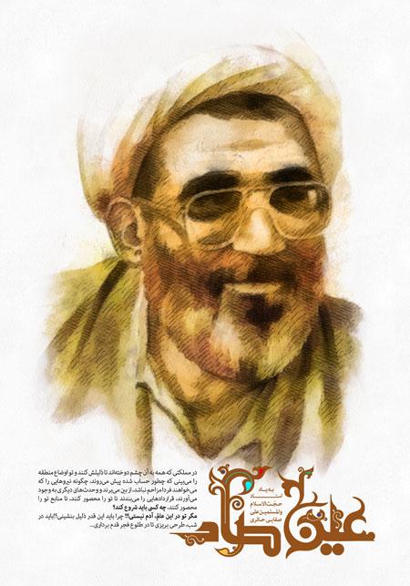 تصویر سازی چهره حجت الاسلام علی صفایی حائری (عین صاد)