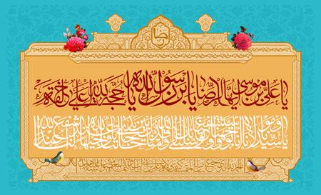 یا علی بن موسی ایها الرضا / ولادت امام رضا (ع)