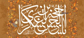 فایل لایه باز تصویر یا حجه بن الحسن العسکری