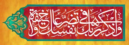 تصویر قرآنی / واذکر ربک فی نفسک تضرعا و خیفه
