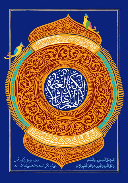 اللهم اهل الکبریاء و العظمه / عید فطر