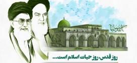 پوستر روز قدس / روز قدس روز حیات اسلام است…