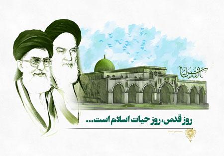 پوستر روز قدس / روز قدس روز حیات اسلام است...