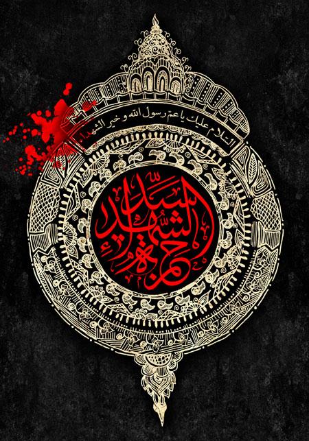 شهادت حضرت حمزه (ع) / حمزة سید الشهداء