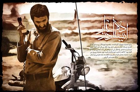 ایستاده در غبار / خاطره ای از حاج احمد متوسلیان