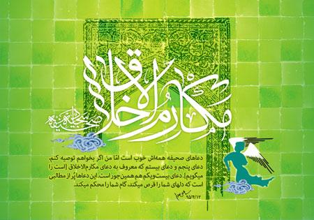 دعای مکارم الاخلاق / صحیفه سجادیه بخوانیم
