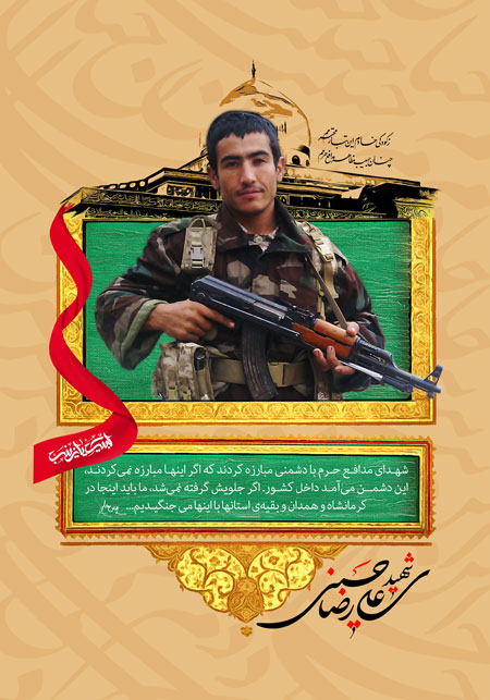 شهید علی رضا حسینی