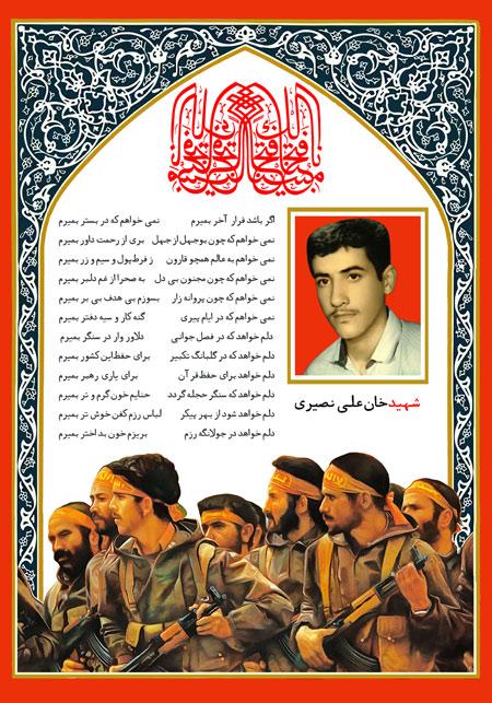 شهید خان علی نصیری