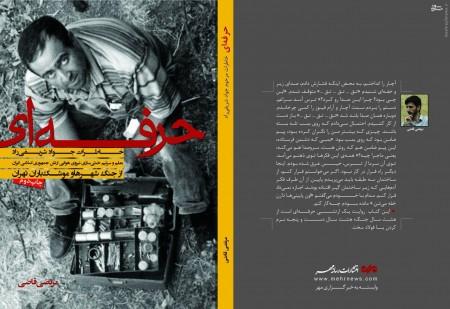 حکایت شجاعت و فحشهای آبدار «عباس دوران»
