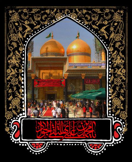فایل لایه باز تصویر شهادت امام جواد (ع) / یا محمد بن علی ایها الجواد