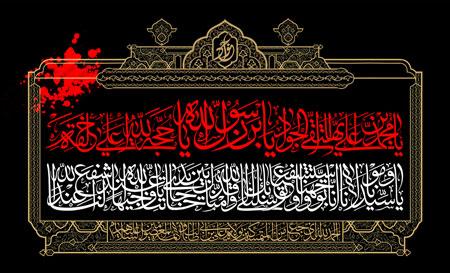 فایل لایه باز تصویر یا محمد بن علی ایها التقی الجواد / شهادت امام جواد (ع)