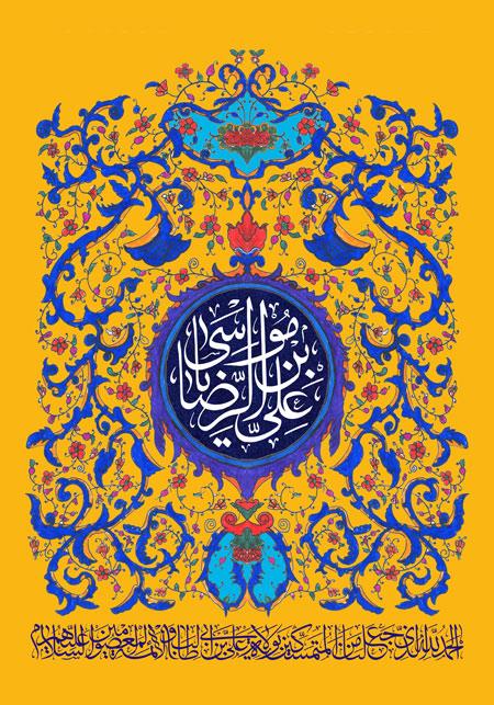 دهه کرامت / یا علی بن موسی الرضا