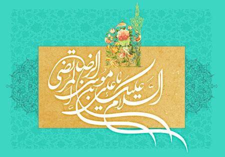 السلام علیک یا علی بن موسی الرضا المرتضی