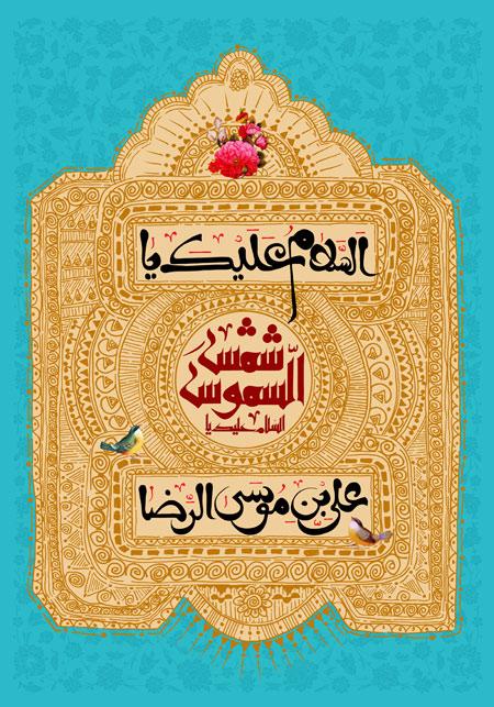 تولد امام رضا (ع)