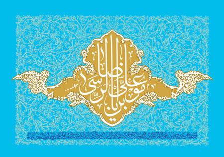 یا علی بن موسی الرضا / روز زیارتی مخصوص امام رضا (ع)