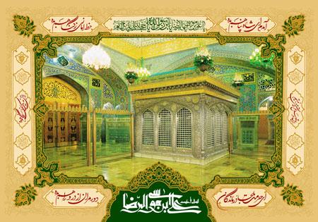 پوستر روز زیارتی مخصوص امام رضا (ع)