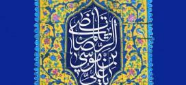 فایل لایه باز تصویر یا علی بن موسی الرضا المرتضی / به مناسبت روز زیارتی مخصوص امام رضا (ع)