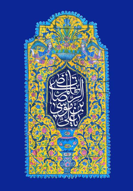 یا علی بن موسی الرضا المرتضی / روز زیارتی مخصوص امام رضا (ع)