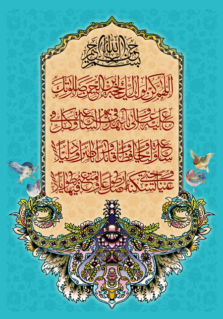 دعای سلامتی امام زمان (عج)
