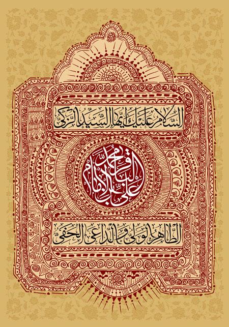 علی بن الامام محمد الباقر (ع)