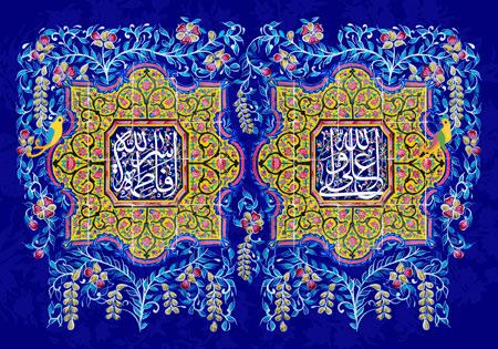 ازدواج امام علی (ع) و حضرت فاطمه زهرا (س)