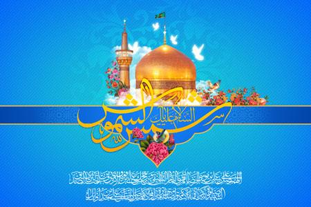 شمس الشموس / تولد امام رضا (ع)