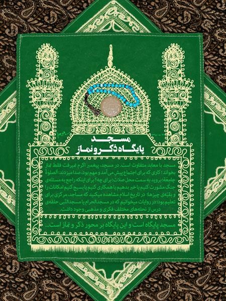 مسجد پایگاه ذکر و نماز / روز جهانی مساجد