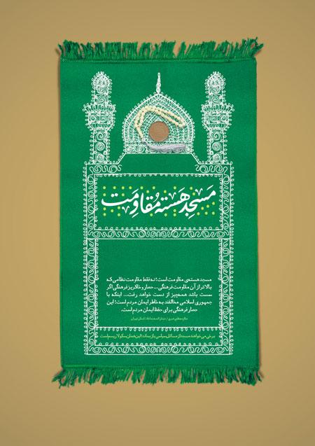 مسجد هسته مقاومت