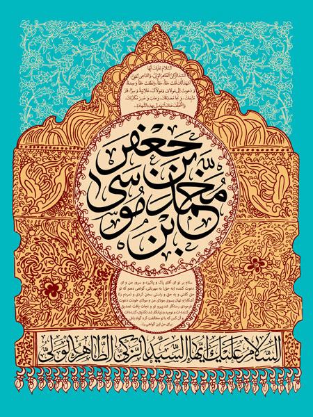محمد بن موسی بن جعفر (ع) / سبزقبا