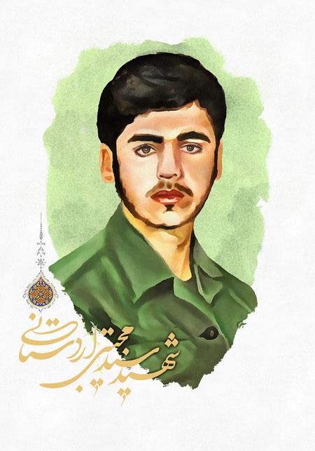 شهید سید مجتبی اردستانی