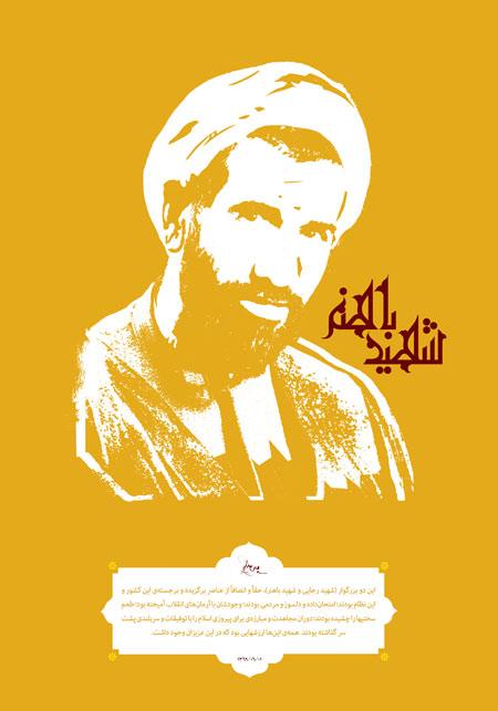 شهید محمد جواد باهنر
