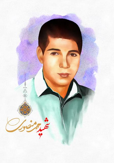 شهید محمد منصوری